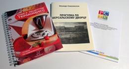 Печатная продукция типографии,буклеты и блокноты