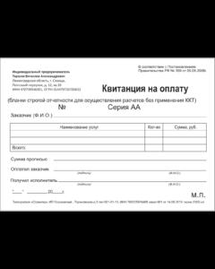 бланки строгой отчетности бланки строгой отчетности для ип бланки строгой отчетности спб печать бланков строгой отчетности дешево