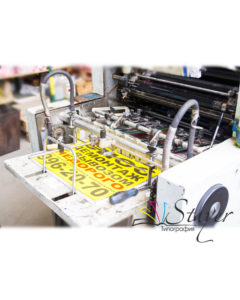 stayer_printing_equipment_049