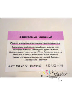 stayer_printing_products_210